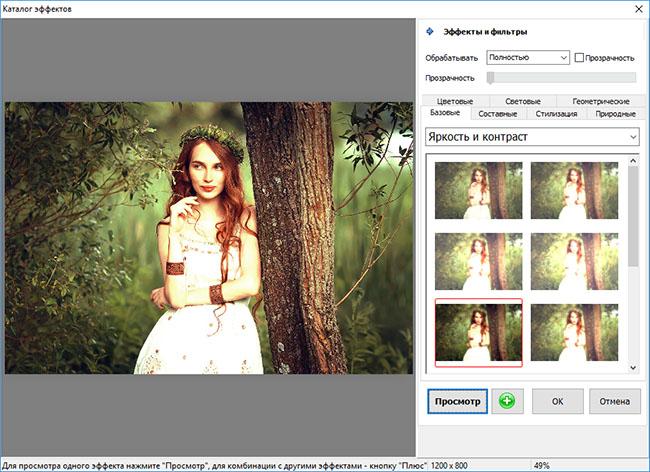 склеить фото с эффектами онлайн бесплатно